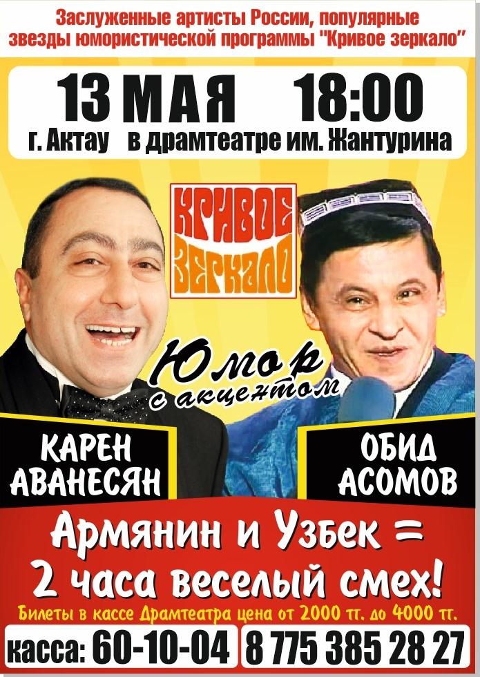 Кривое зеркало концерты афиша афиша концертов в белграде
