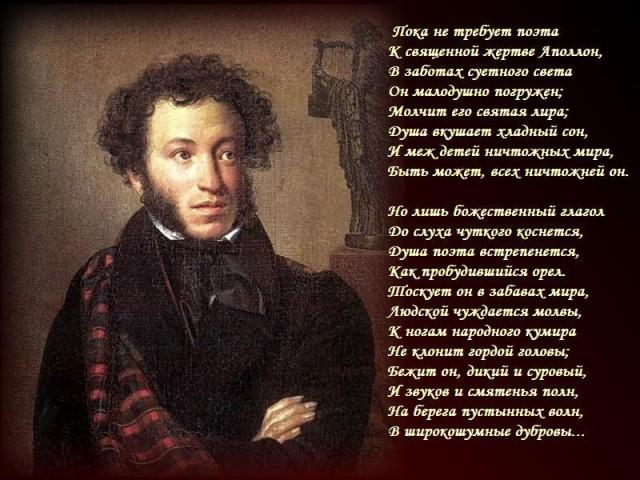 Что знают жители Актау о творчестве Пушкина