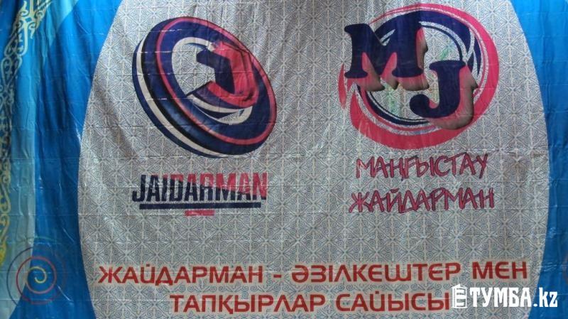 В Актау прошел чемпионат КВН «Жайдарман»