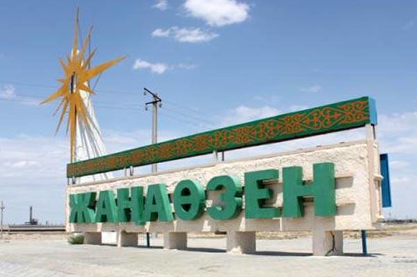 В Жанаозене реализуется  программа развития регионов и моногородов